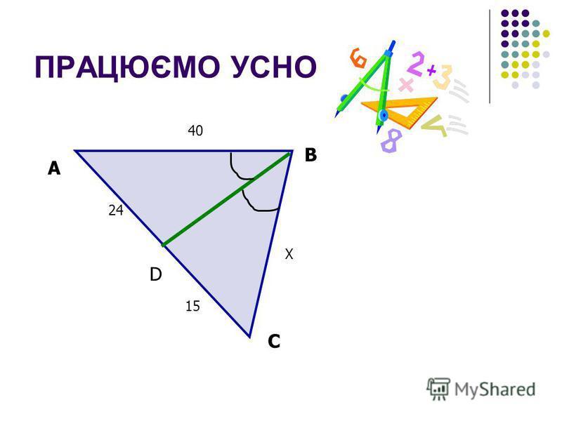 Бісектриса кута трикутника ділить протилежну сторону на частини пропорційні двом іншим сторонам A С В D F E A С F~ ВС E ADF~ В DE