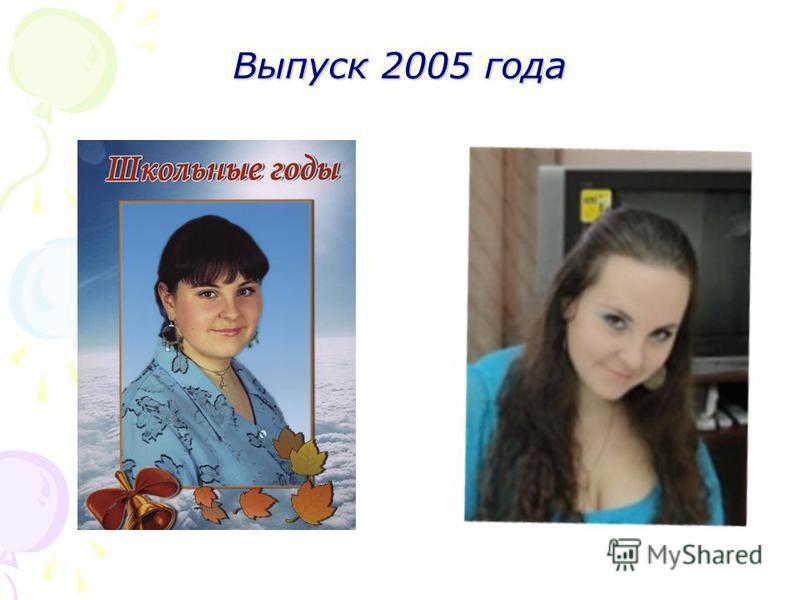 Выпуск 2005 года