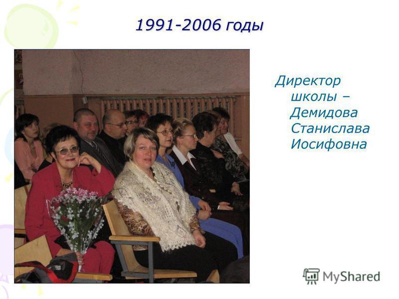 1991-2006 годы Директор школы – Демидова Станислава Иосифовна