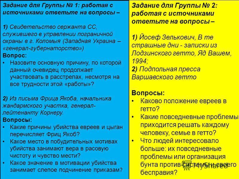 Задание для Группы 1: работая с источниками ответьте на вопросы – 1) Свидетельство сержанта СС, служившего в управлении пограничной охраны в г. Коломыя (Западная Украина – «генерал-губернаторство») Вопрос: Назовите основную причину, по которой данный