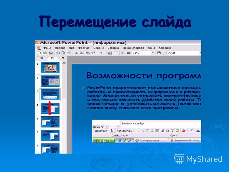 Работа с PowerPoint Общие приемы работы со структурой аналогичны работе с Word в режиме структуры документа, поэтому описывать их не будем. Отметим только следующее: Общие приемы работы со структурой аналогичны работе с Word в режиме структуры докуме