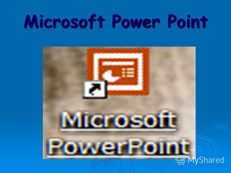 Презентация на тему Microsoft Power Point Выполнила : Терещенко Алина Ученица 11 класса «Б» Проверила : Дубская Светлана Викторовна
