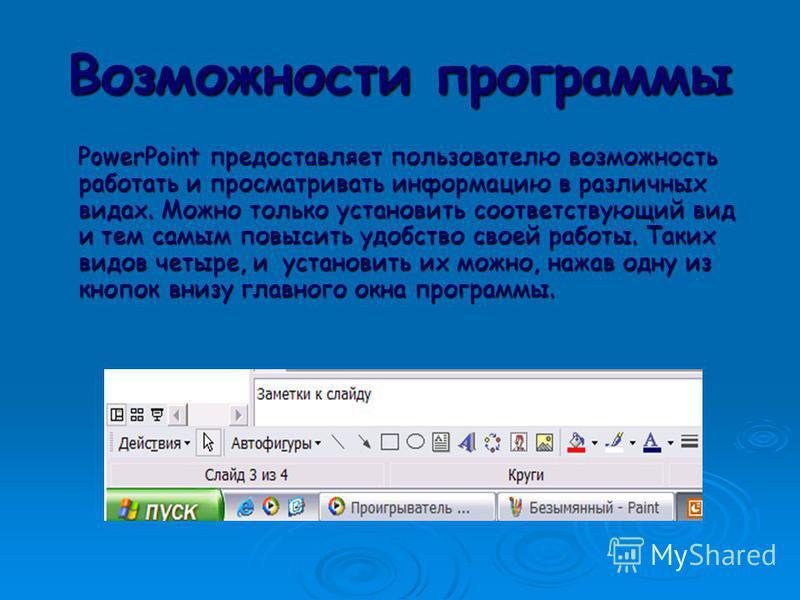 Создание Презентации с помощью Мастера автосодержания После щелчка на пиктограмме PowerPoint В панели Microsoft Office появляется главное окно программы и диалоговое окно Полезный совет, содержащее информацию- совет. Нажав на кнопку Следующий, можно