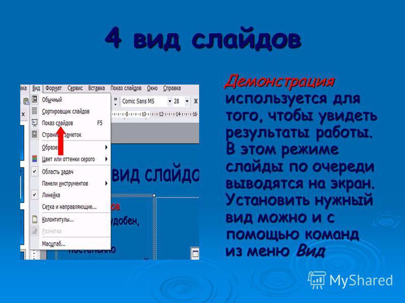 3 вид слайдов Вид заметок предназначен для создания заметок к докладу Вид заметок предназначен для создания заметок к докладу