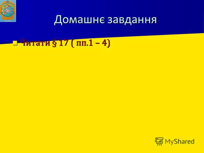 Домашнє завдання Читати § 17 ( пп.1 – 4) Читати § 17 ( пп.1 – 4)