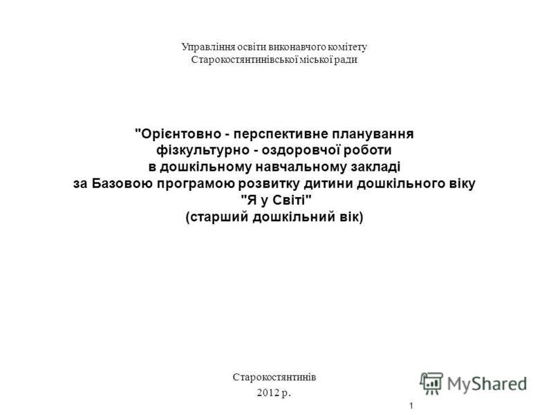 1 Управління освіти виконавчого комітету Старокостянтинівської міської ради