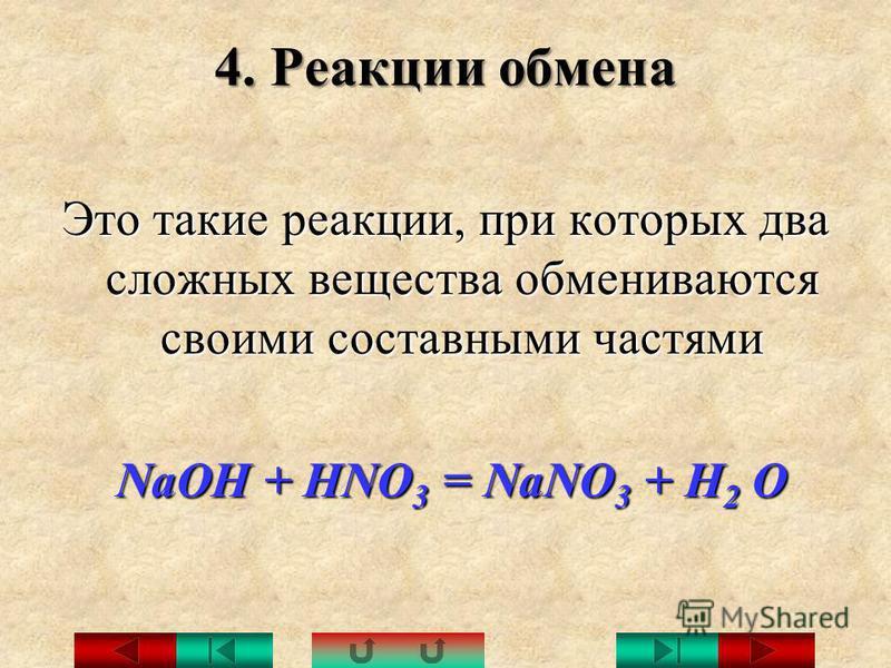 Это такие реакции, в результате которых атомы простого вещества замещают атомы какого-нибудь элемента в сложном веществе. Это такие реакции, в результате которых атомы простого вещества замещают атомы какого-нибудь элемента в сложном веществе. а) вза