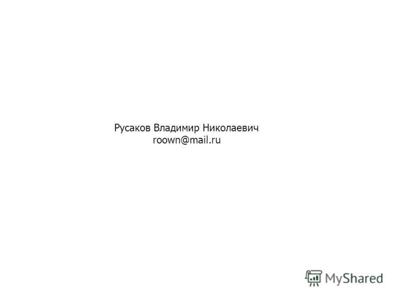 Русаков Владимир Николаевич roown@mail.ru