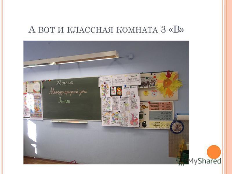 А ВОТ И КЛАССНАЯ КОМНАТА 3 «В»