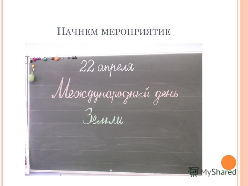 Н АЧНЕМ МЕРОПРИЯТИЕ