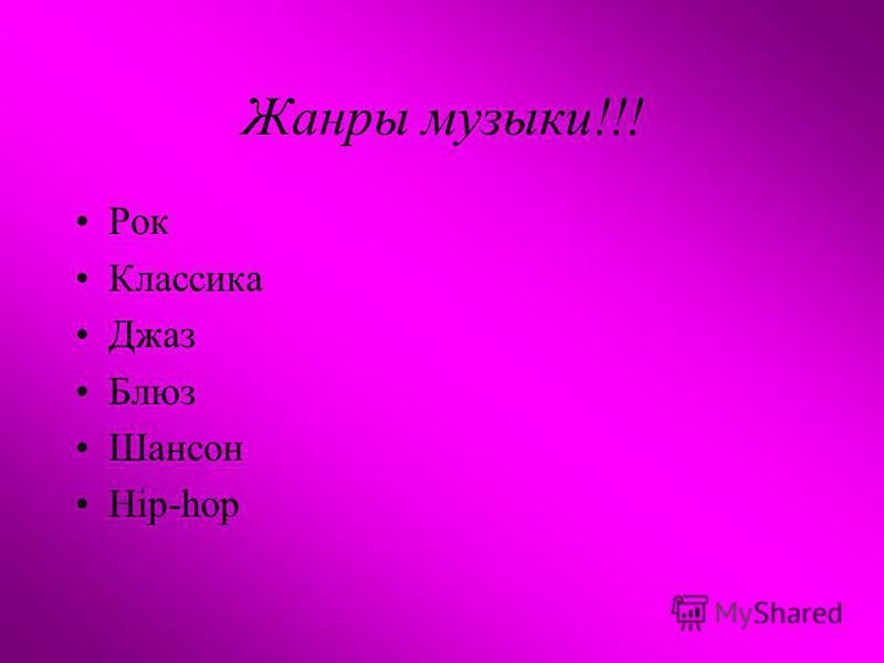 Жанры музыки!!! Рок Классика Джаз Блюз Шансон Hip-hop