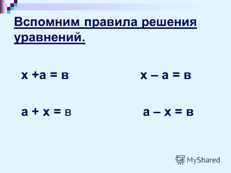 Вспомним правила решения уравнений. х +а = в х – а = в а + х = в а – х = в