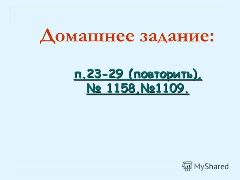 Домашнее задание: п.23-29 (повторить), 1158,1109.