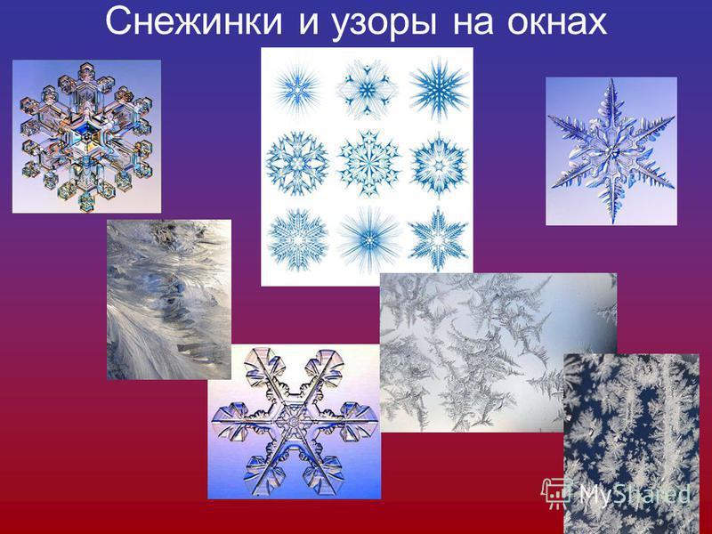Снежинки и узоры на окнах