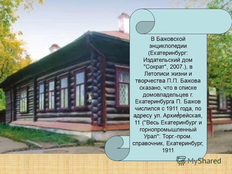В Бажовской энциклопедии (Екатеринбург: Издательский дом