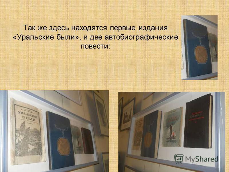 Так же здесь находятся первые издания «Уральские были», и две автобиографические повести: