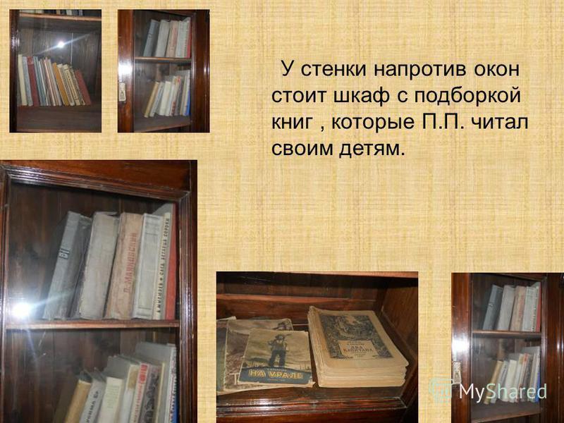У стенки напротив окон стоит шкаф с подборкой книг, которые П.П. читал своим детям.