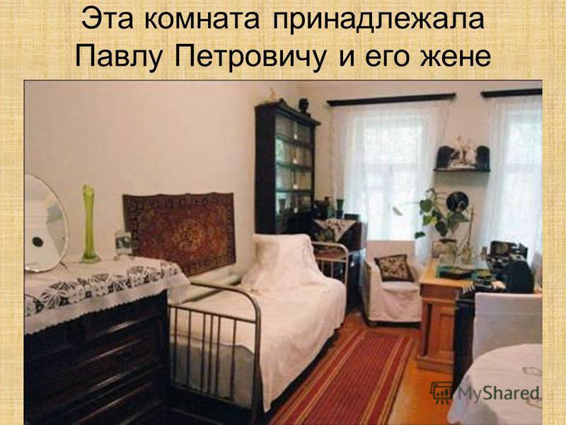Эта комната принадлежала Павлу Петровичу и его жене