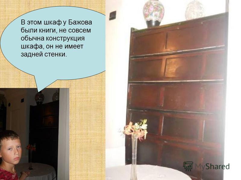 В этом шкаф у Бажова были книги, не совсем обычна конструкция шкафа, он не имеет задней стенки.