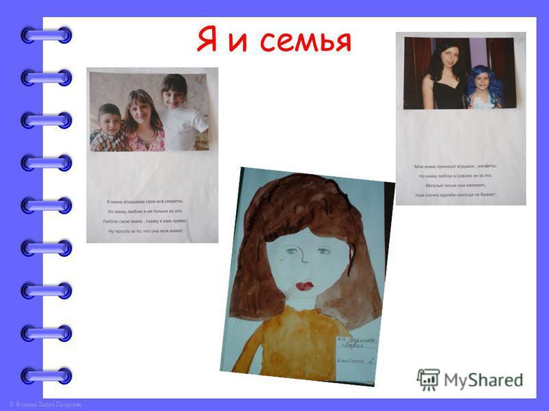 © Фокина Лидия Петровна Я и семья
