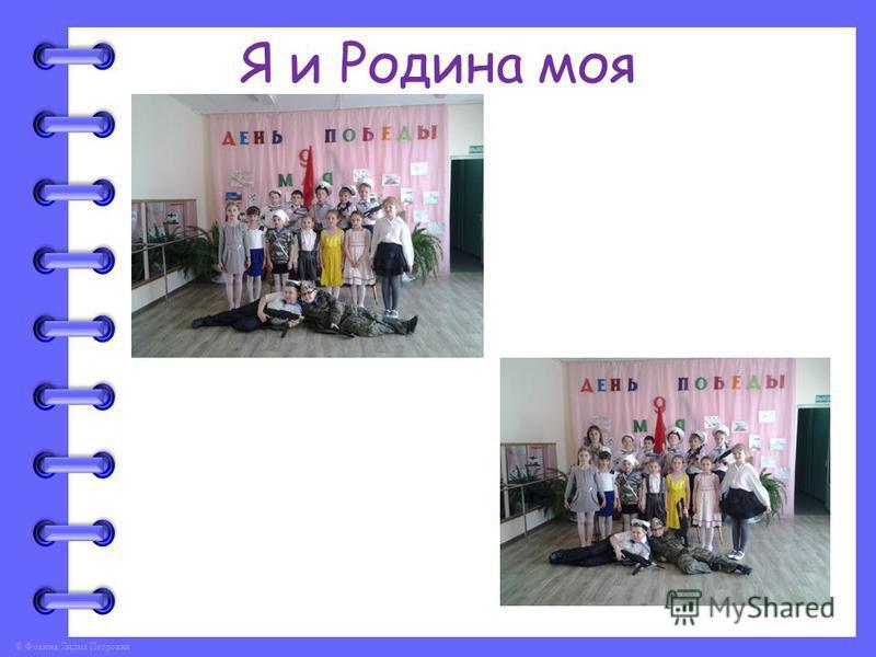 © Фокина Лидия Петровна Я и Родина моя