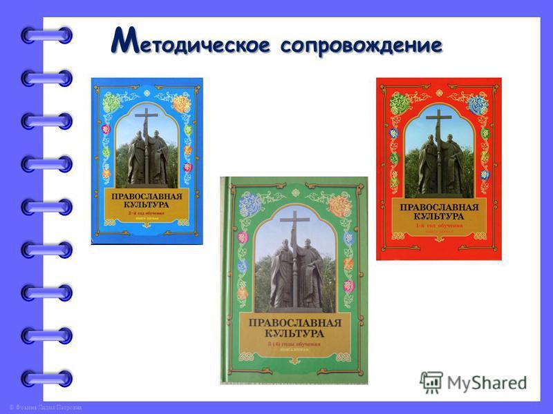 © Фокина Лидия Петровна М етодическое сопровождение
