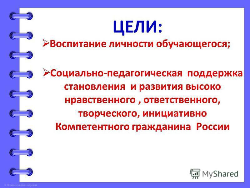 © Фокина Лидия Петровна ЦЕЛИ: