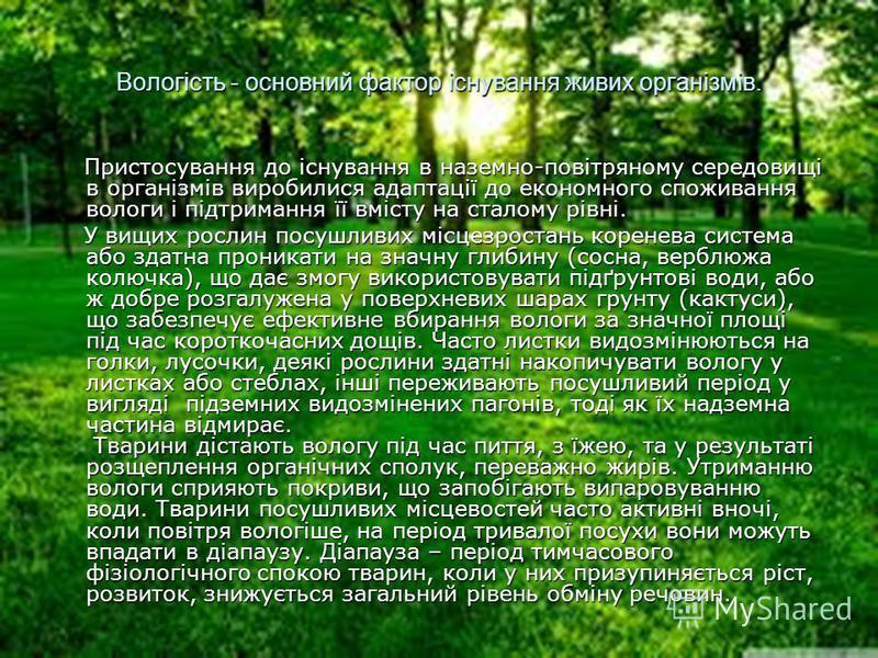 Вологість - основний фактор існування живих організмів. Пристосування до існування в наземно-повітряному середовищі в організмів виробилися адаптації до економного споживання вологи і підтримання її вмісту на сталому рівні. Пристосування до існування