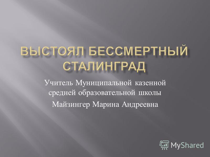 Учитель Муниципальной казенной средней образовательной школы Майзингер Марина Андреевна
