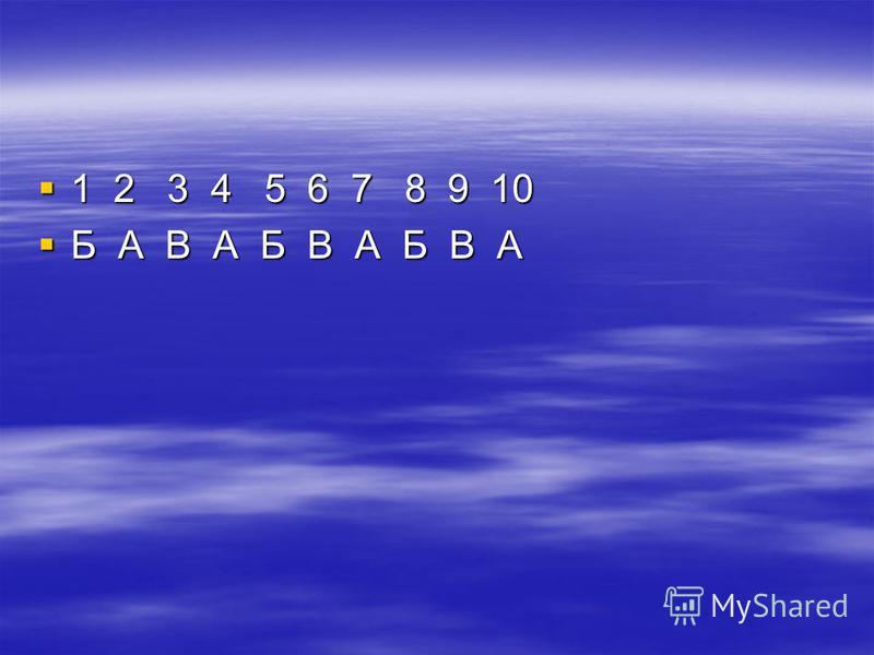 1 2 3 4 5 6 7 8 9 10 1 2 3 4 5 6 7 8 9 10 Б А В А Б В А Б В А Б А В А Б В А Б В А