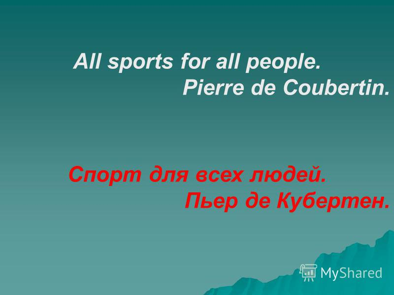 All sports for all people. Pierre de Coubertin. Спорт для всех людей. Пьер де Кубертен.