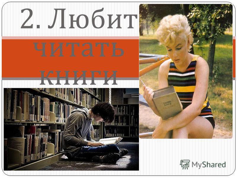 2. Любит читать книги
