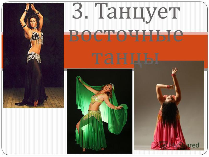 3. Танцует восточные танцы