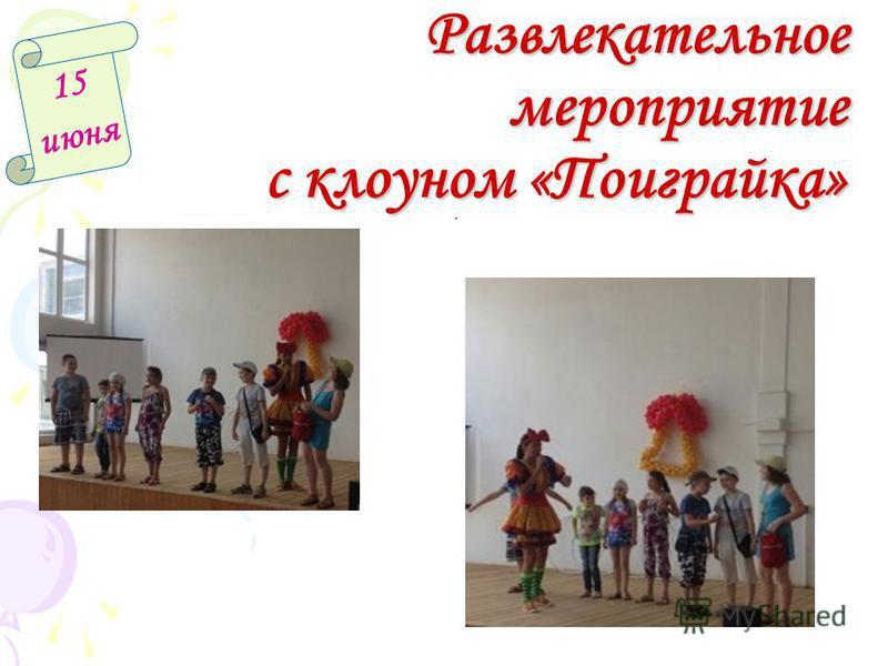 Развлекательное мероприятие с клоуном «Поиграйка» 15 июня.