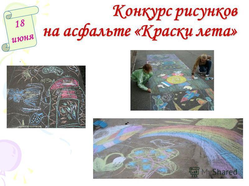 Конкурс рисунков на асфальте «Краски лета» 18 июня.