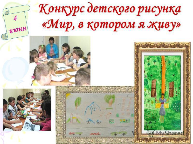 Конкурс детского рисунка «Мир, в котором я живу» 4 июня