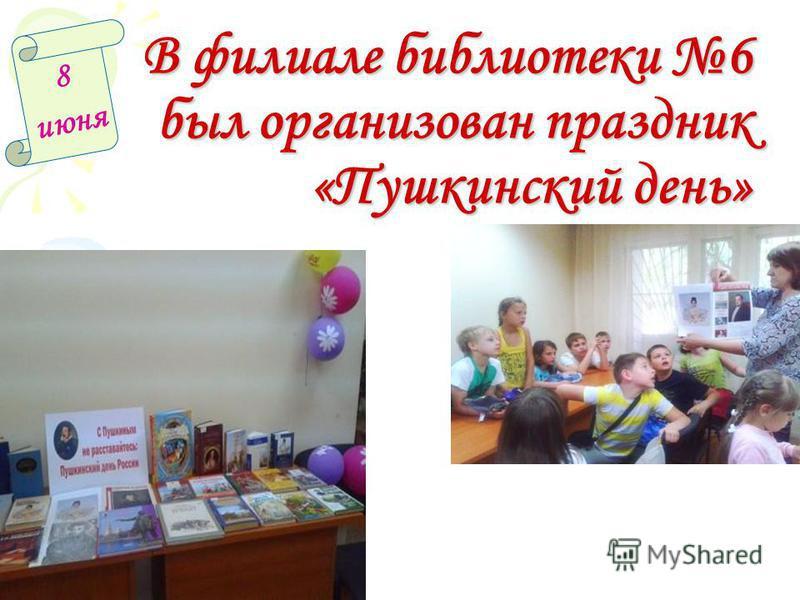 В филиале библиотеки 6 был организован праздник «Пушкинский день» 8 июня