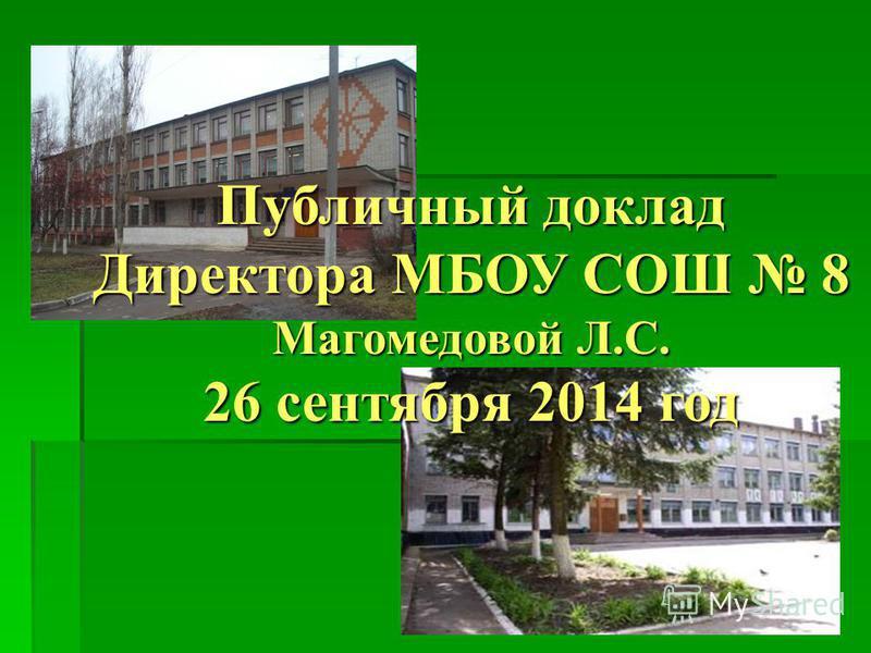 Публичный доклад Директора МБОУ СОШ 8 Магомедовой Л.С. 26 сентября 2014 год
