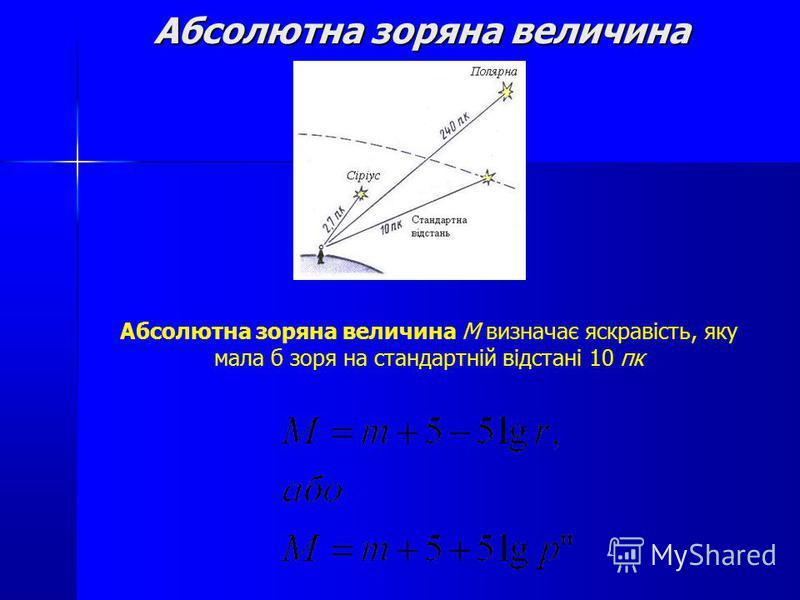 Абсолютна зоряна величина Абсолютна зоряна величина М визначає яскравість, яку мала б зоря на стандартній відстані 10 пк