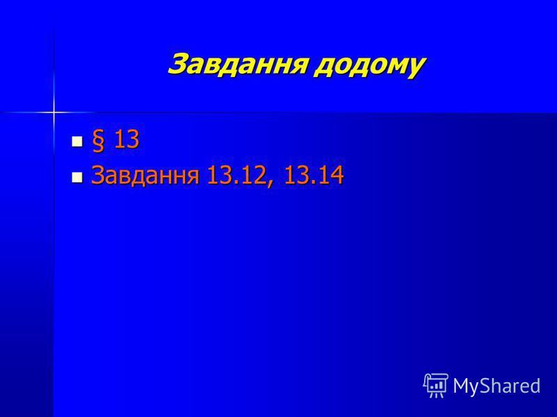 Завдання додому § 13 § 13 Завдання 13.12, 13.14 Завдання 13.12, 13.14