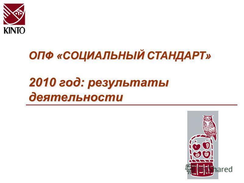 ОПФ «СОЦИАЛЬНЫЙ СТАНДАРТ» 2010 год: результаты деятельности