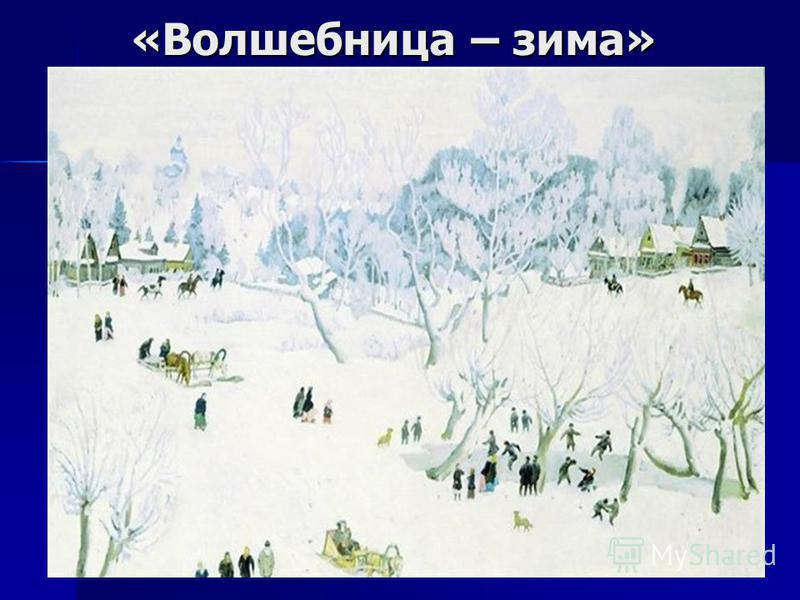 «Волшебница – зима»