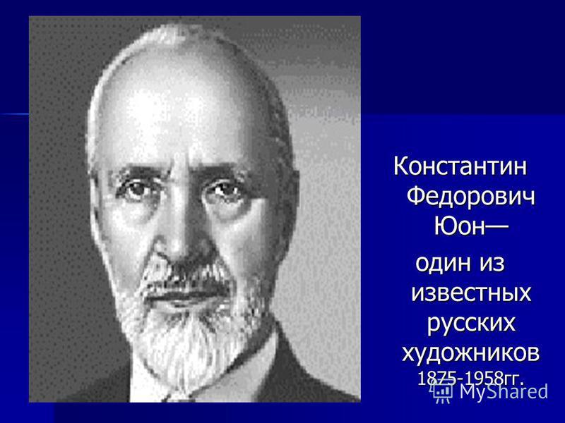 Константин Федорович Юон один из известных русских художников 1875-1958 гг.