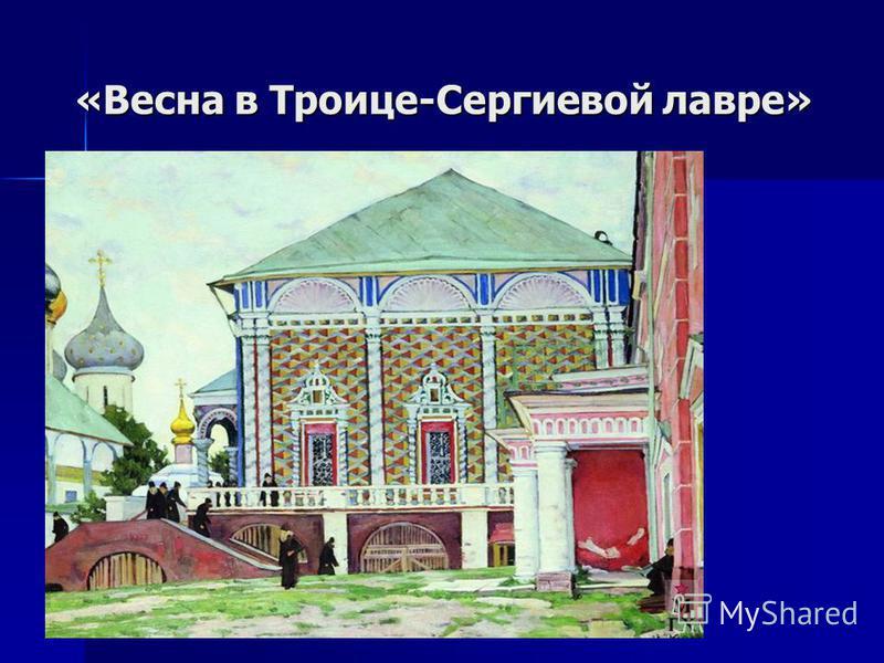 «Весна в Троице-Сергиевой лавре»
