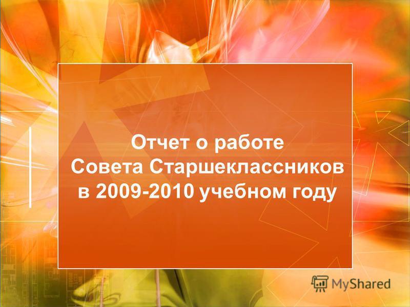 Отчет о работе Совета Старшеклассников в 2009-2010 учебном году