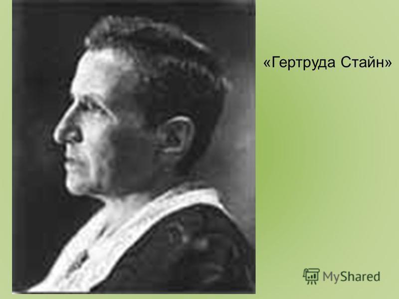 «Гертруда Стайн»