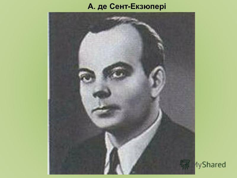 А. де Сент-Екзюпері