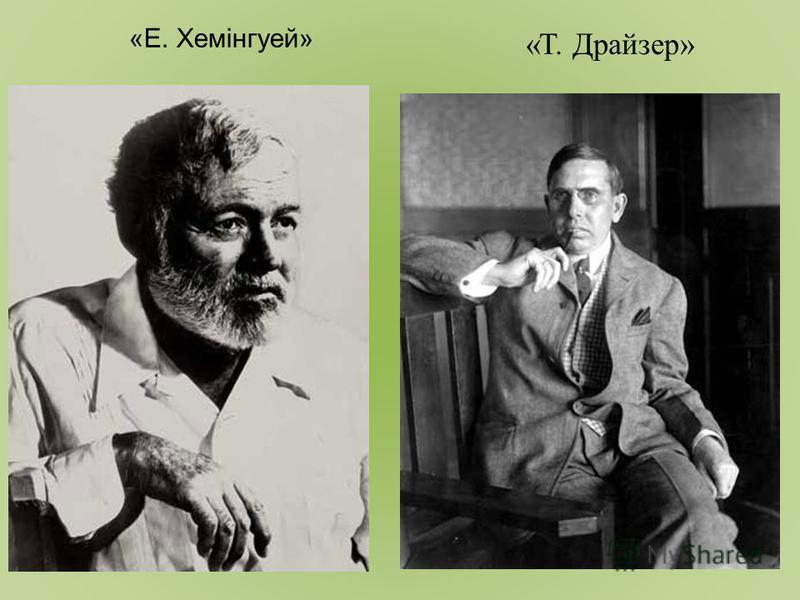 «Е. Хемінгуей» «Т. Драйзер»