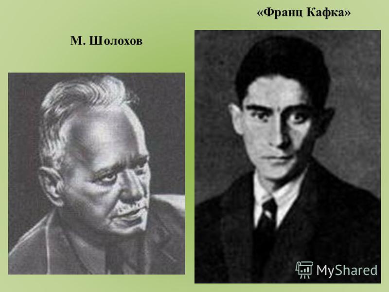 М. Шолохов «Франц Кафка»