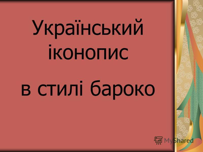 Український іконопис в стилі бароко